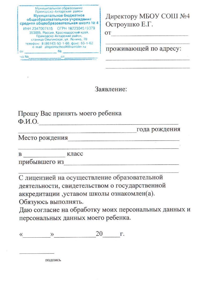образец документа в школу чтобы ребенка отпустили с урока